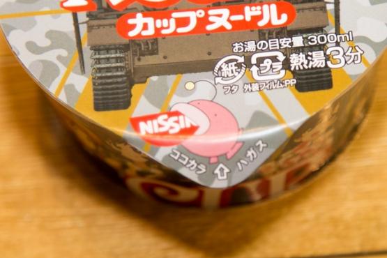 『ガルパン×日清食品』まじでガッツリコラボってた!! 新規ビジュアルでは華さんがカップヌードル持ちすぎwww