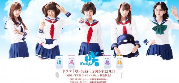 実写版「咲-Saki-」のどっちやタコス、対戦高のキャストビジュアル全発表! 結構がんばってんじゃんwww