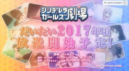 アニメ『デレマス シンデレラガールズ劇場』PV公開!!水着ありで本編よりエロイんですけどおおおおお