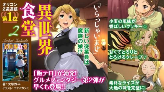 1507_banner_syokudo.jpg