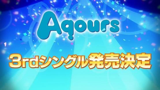 【ラブライブ!サンシャイン!!】Aqours 3rdシングル発売決定!10/5(水)17時まで第2回センターポジション総選挙実施!!今度は誰が1位になるんだあああ