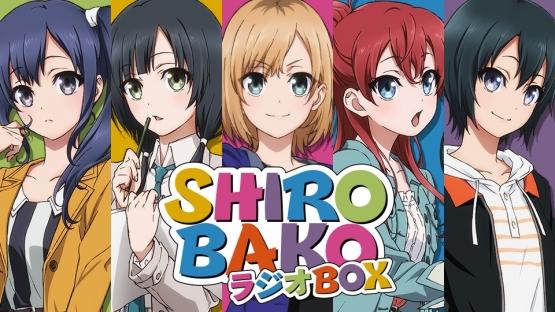 名作アニメ『SHIROBAKO』のBDBOX(Vo1&2)が11月23日より順次発売!たった1年でBOX!お値段合わせて6万円