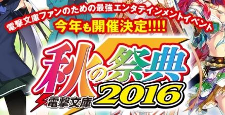 『電撃文庫秋の祭典』が今年も10月に開催!!今回はなんのアニメ化発表があるのか