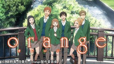アニメ『orange』に難癖をつけて1話切りをしたアニオタに対してアニメ関係者(有名アニメーター)が直々に引き止めをするw