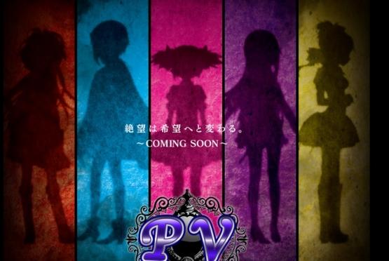 スロット『まどか☆マギカ2』のPV公開!新規アニメにまどさやキャラソン! パチスロコンテンツになりすぎだろ