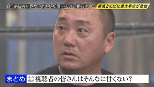 山本さん復帰のめちゃイケSP、視聴率11.9%!! いつも一桁だったから爆上げか