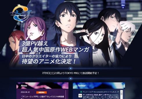中国国産アニメが日本のテレビで放送され話題に→ 中国ネットユーザー「中国産マンガ・アニメの逆襲だ!」