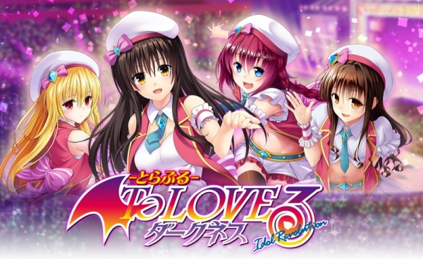 DMMのブラゲ『ToLOVEる ダークネス -Idol Revolution-』が9月末でサービス終了