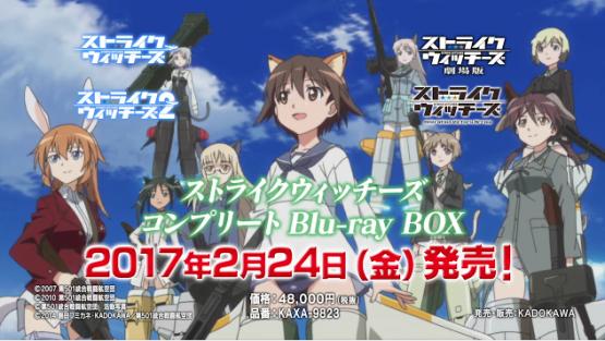 『ストパン』コンプリートBDBOXが来年2月発売(4.8万円)!秋アニメ『ブレイブウィッチーズ』はMX水曜1:35~放送