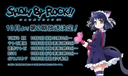 アニメ2期『SHOW BY ROCK!!#』は10月2日(日)よりMXほかにて放送開始。追加キャスト:野口瑠璃子・田中あいみ・木戸衣吹
