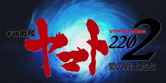 劇場「宇宙戦艦ヤマト2202 愛の戦士たち」全7章で2017年2月より上映決定! 監督:羽原信義(ファフナー監督)