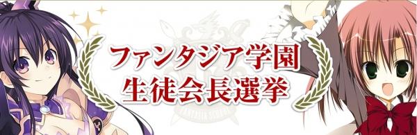富士見ファンタジア文庫ヒロイン人気投票結果が発表される! 1位はまさかのあのキャラ