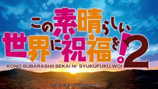 アニメ2期この素晴らしい世界に祝福を!2』は1月からMXほかで水曜深夜放送! 新ビジュアルも公開! なんかカッコイイ