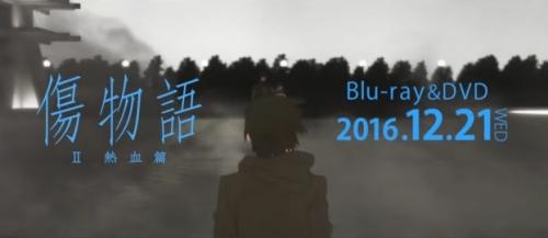 映画『傷物語〈Ⅱ熱血篇〉』の円盤が12月21日発売決定!キャラコメはキスショットと羽川
