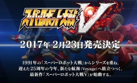 PS4『スーパーロボット大戦V』最新PV公開!!主人公&主人公機も公開!ヒュッケバイン復活!!戦闘シーン動きまくり!これは爆売れ不可避ですわ