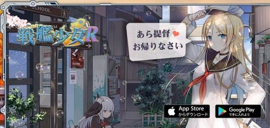 中国の艦艇擬人化スマホゲーム(艦これのパクリゲー)『戦艦少女R』が日本でもサービス開始してたwww