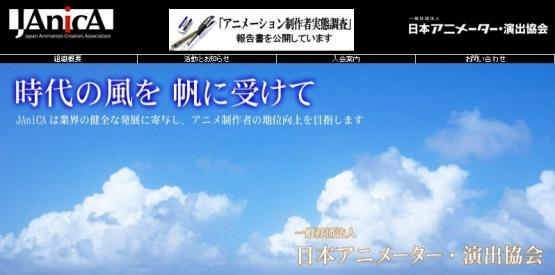 日本アニメーター協会がアニメーターにSNS緘口令メールを送ってる模様wwww