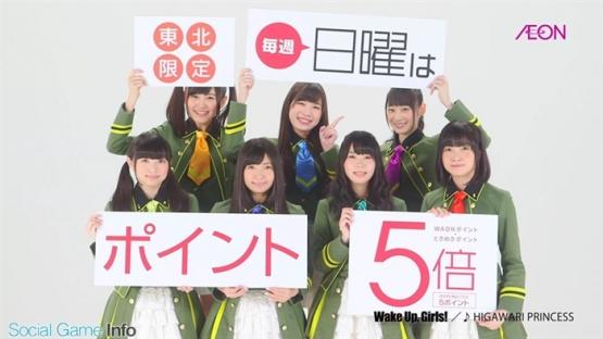 『WUG』の7人が東北イオンのテレビCMに出演が決定! 声優の起用は東北イオン初! すげえええええ