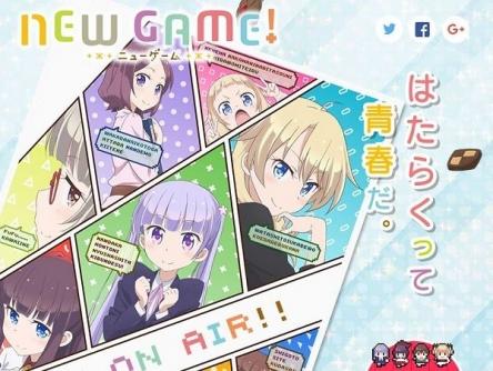 アニメ「NEW GAME!』を見た外人と日本人の差www 外人「青葉の平日は奴隷作業だ」  日本人「俺は終電まで帰れなかった」「21時で帰れるのってまだマシ」