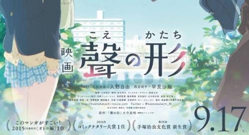 【朗報】京アニ新作・映画『聲の形』 都内がどこも満員御礼 大ヒットスタートを切る模様 お前らも乗り遅れるなよ