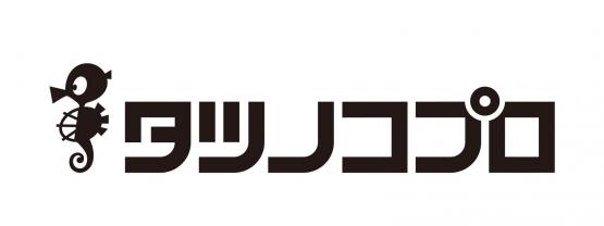 制作会社・タツノコプロ、来年で創立55周年! 記念集合ビジュアルが公開! アニオタなら全部の作品言えるよな