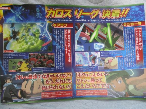 アニメ『ポケモン』のサトシ、ついにカロスリーグ優勝決定!