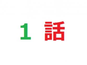 秋アニメ、ゼロ話切りさせない!目指せゼロ話切り撲滅!秋アニメPV52本一挙上映イベントが開催されてた!