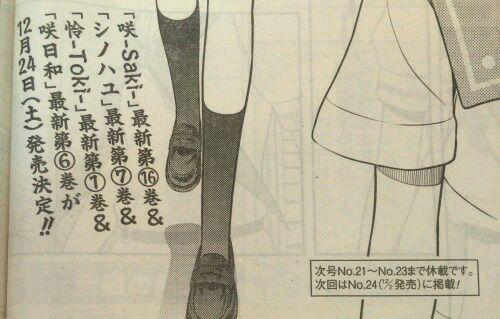 【画像・小ネタ】漫画『咲-Saki-』まーたしばらく休載wwwww