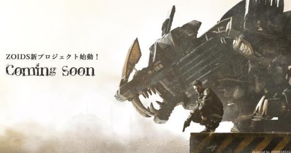 【!?】「ゾイド」の新プロジェクトがきたぞおおお!! 実写映画か?