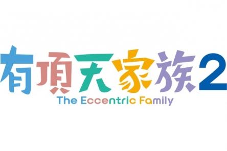 【朗報】TVアニメ「有頂天家族」 第2期が制作決定!! 第1期のBlu-ray Boxも発売決定