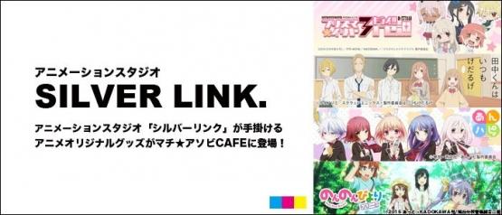 制作会社・シルバーリンクがオリジナルアニメ企画進行中を発表!!たのしみすぎる