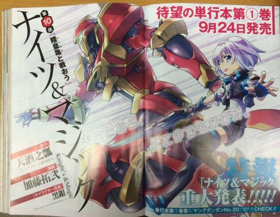 【画像・小ネタ】本格ロボ漫画『ナイツ&マジック』が重大発表!!アニメ化かな?