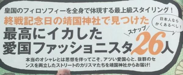 【悲報】靖国神社、オタクたちもいてガチでやばいことに! これもうコスプレ会場だろwww