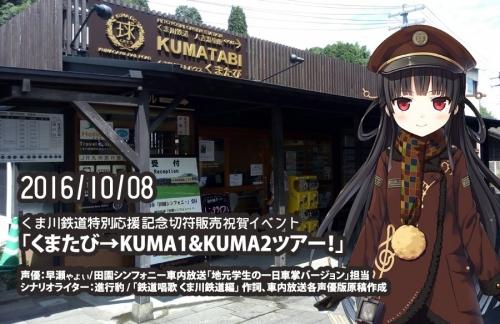 「くま川鉄道応援切符」発売中止騒動について一連の経緯が掲載される! なお「まいてつ」は今後、アニメ化やコンシューマ化も検討