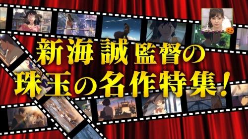 映画『君の名は。』29日で119億円突破!!昨日でパヤオの「風立ちぬ(120億)」を超える!!