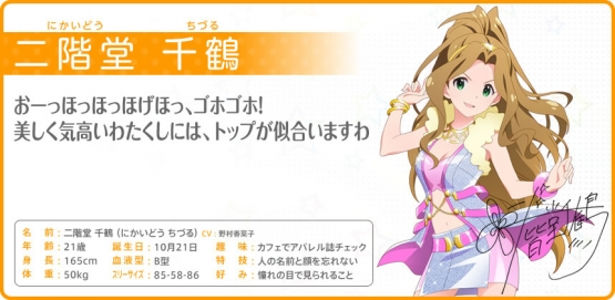 bg_chizuru.jpg