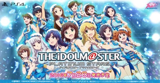 【ゲーム売上げ】PS4『アイドルマスター プラチナスターズ』初週76165本売れる!!安定感すげええええええ