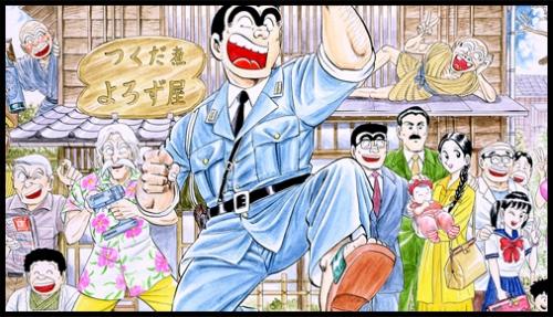【悲報】こち亀 200巻で連載終了を発表!  秋本氏「びっくりさせ申し訳ない」 ジャンプ読むものなくなりすぎいいい