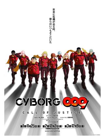 『サイボーグ009』、全3部作で映画化決定! 完全新作のフル3DCGアニメで復活