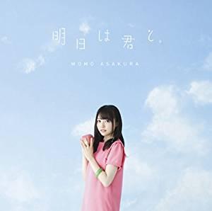 声優・麻倉ももさんのデビューシングルを150枚以上買う人が登場wwwww
