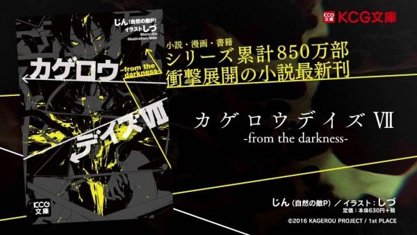 【悲報】カゲプロのラノベ、右肩下がりが酷すぎる!! 5巻は21万部だったが、最近発売された7巻は・・・