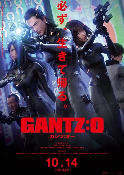 news_large_gantzo_visual_2.jpg