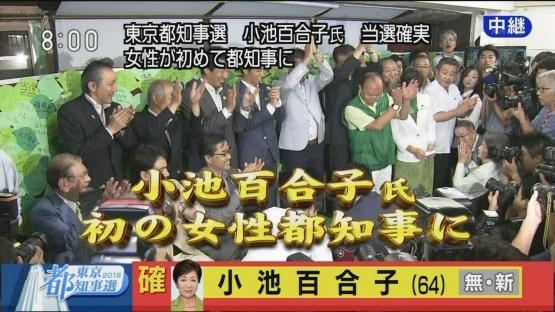 「コミケを応援します」「東京全体をアニメランドにする」と発言した小池百合子さんが当確!!都知事選圧勝!