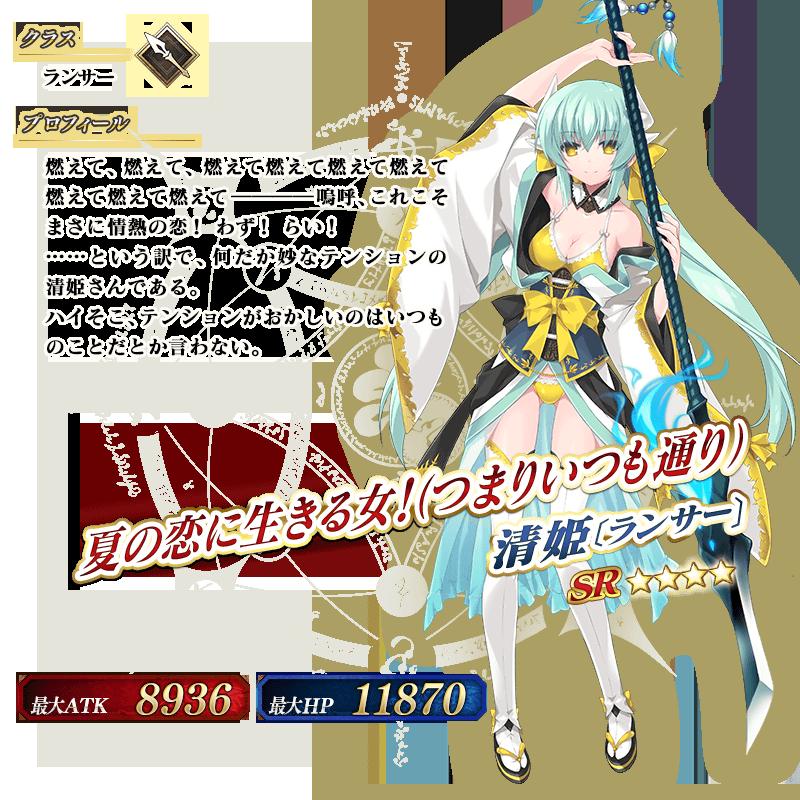 servant_details_07_xc92z.png