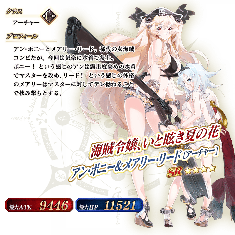 servant_details_08_nkfwc.png