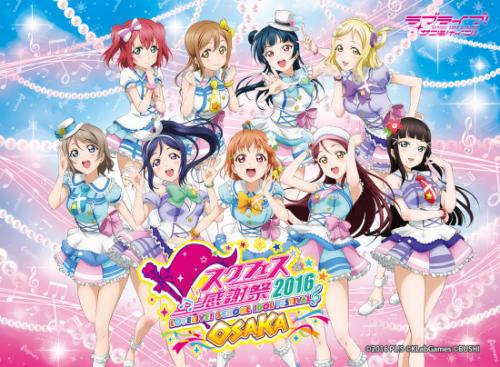 【朗報】『ラブライブ!スクフェス』大阪の感謝祭2016で重大発表!!何がくると思うよ!!