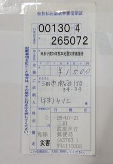 asaka201607.jpg
