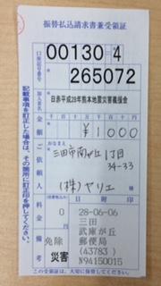 kumamoto0604.jpg