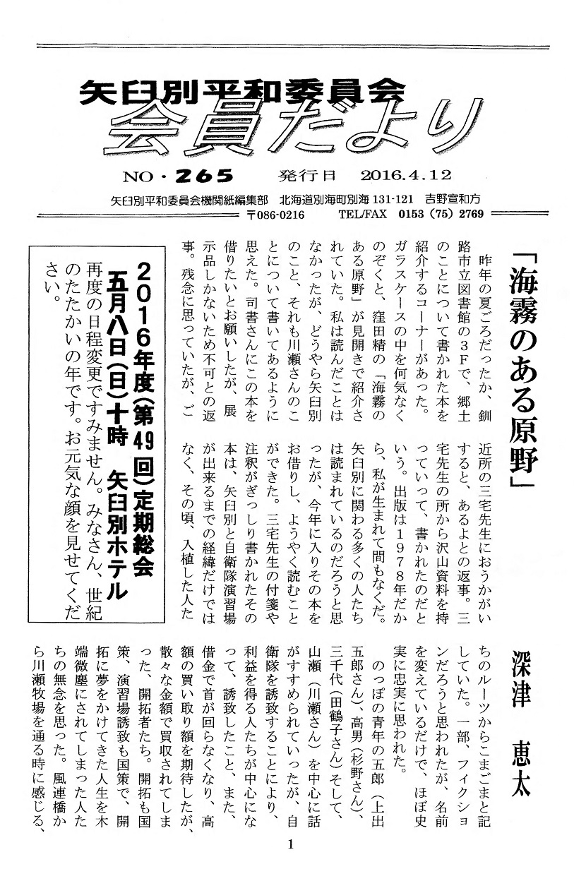 tayori265 1