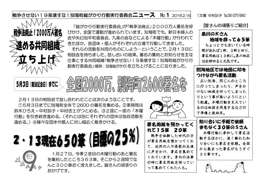 実行委員会ニュース1